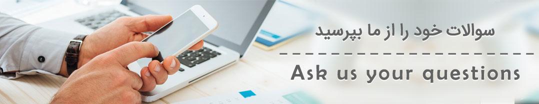 سوالات خود را از ما بپرسید