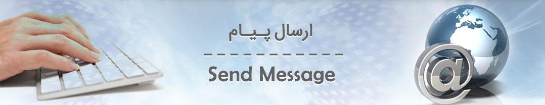 ارسال پیام